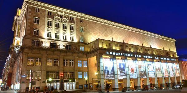 Концертный зал им.П.И.Чайковского